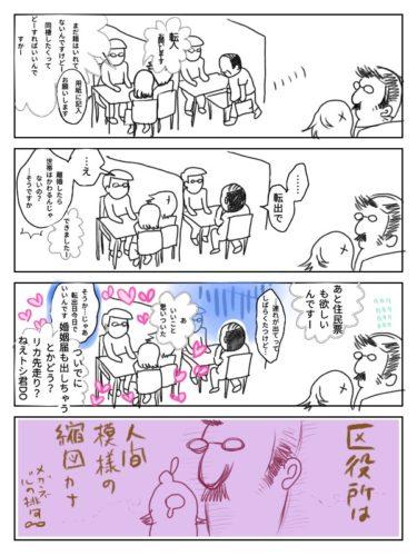 【漫画】区役所
