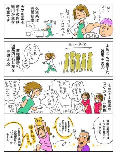【漫画】本日発売日