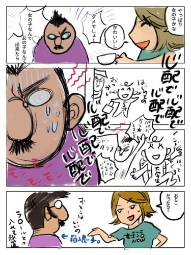【漫画】ぱぱのモンモン