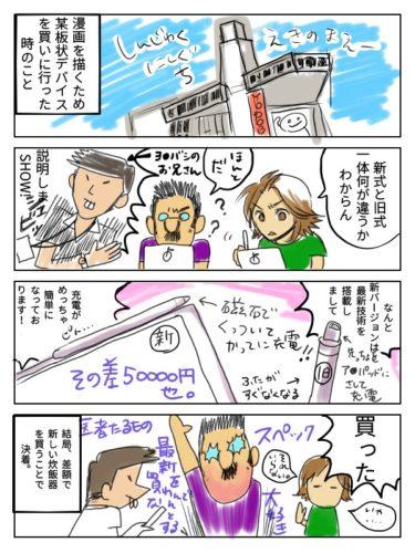 【漫画】スペック重視