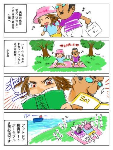【漫画】青空投資家