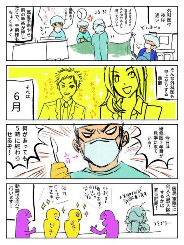 【漫画】今日は大人のレジナビですね