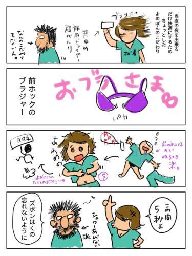 【漫画】 当直のTIPs