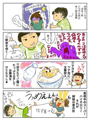 【漫画】禁断の深夜めし