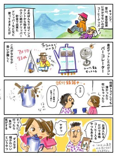 【漫画】パーコレーター