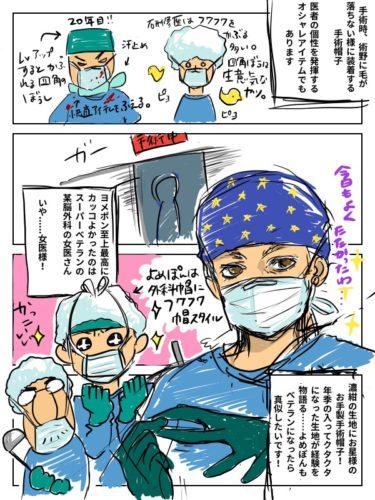【漫画】手術帽子のココロエ