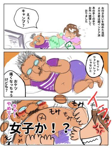 【漫画:スーパーアウトドアマンへの道】おなかが重くて外に出るのがしんどい