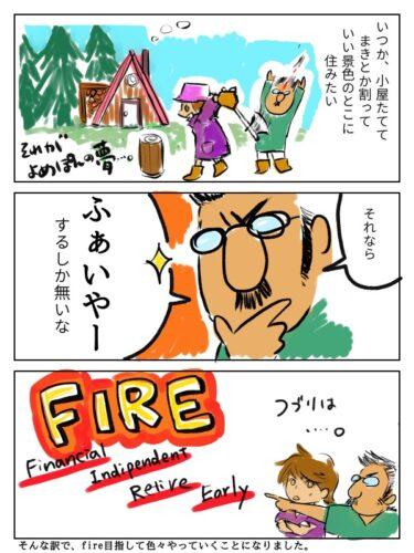 【漫画】目指せ!FIREへの道