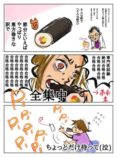 【漫画】専門医合格への道