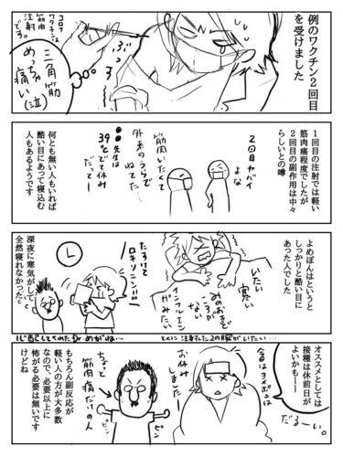 【漫画】コロナウイルスのワクチン打ちました