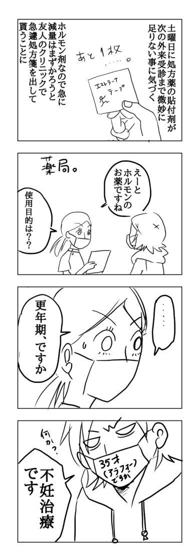 【漫画】ふ、不妊治療じゃ!